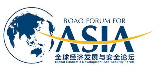 博鳌亚洲论坛全球经济发展与安全大会 | 经安论坛 | 经安大会 | 经安会