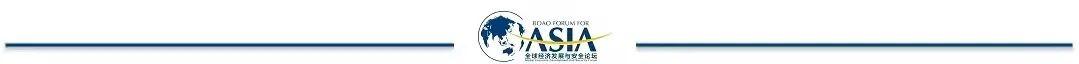 解读博鳌亚洲论坛全球经济发展与安全论坛首届大会