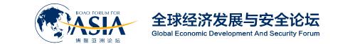 博鳌亚洲论坛全球经济发展与安全论坛首届大会即将召开,倒计时4天!